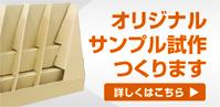 箱のサンプル無料