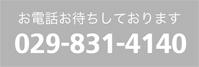 電話029-831-4140